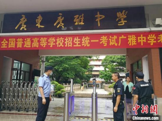 广州逾5.6万名考生参加高考警方将启动三级勤务