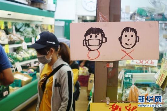 (国际疫情)(1)日本连续3天新冠确诊超200例