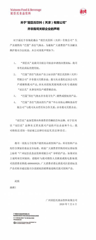 """屈臣氏出""""巴荔水""""?公司辟谣:与生产企业无关联无合作"""