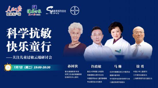 关注世界过敏性疾病日 7省市启动儿童过敏性鼻炎校园筛查