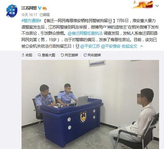 宿遷泗陽一網民侮辱淮安犧牲民警 被行政拘留5日
