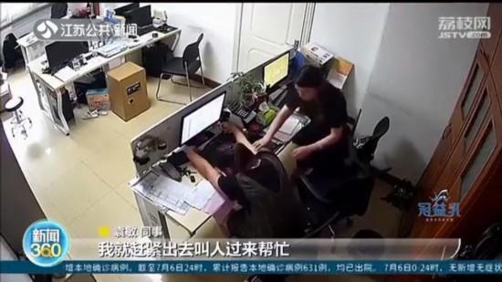 中国好同事!女子心脏骤停 多位同事密切配合,5分钟挽救生命