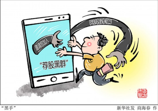 违法配资、网络诈骗……擦亮眼睛严防荐股黑群