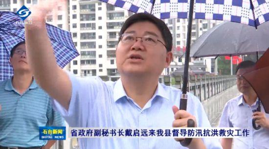 戴啟遠已任安徽省政府副秘書長