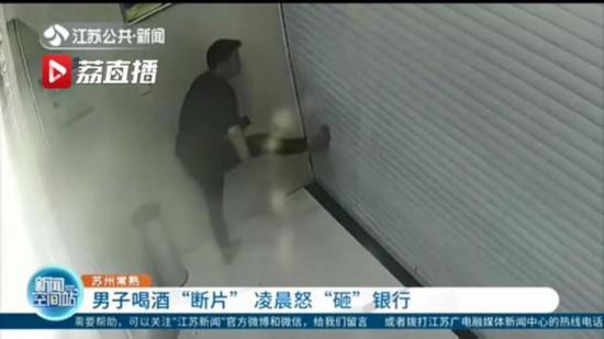 男子喝一斤多白酒后斷片 凌晨在銀行門口對垃圾桶拳打腳踢還砸門