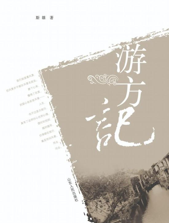 新安書院   記錄這片溫暖而親切的土地,斯雄攜《江淮八記》出版