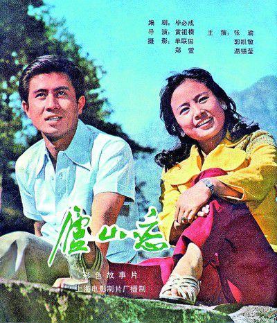 《庐山恋》上映四十年仍是中国影迷心中的传奇