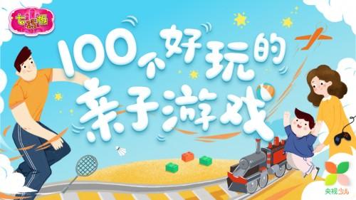 央视少儿频道《七巧板》栏目特别节目《100个好玩的亲子游戏》播出