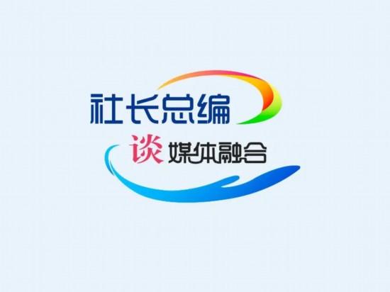 哈尔滨日报报业集团:为人人的全媒体转型赋责、赋能、赋利