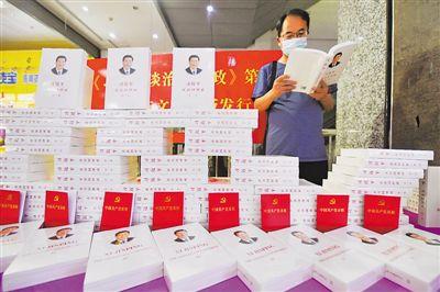 《习近平谈治国理政》第三卷在宁夏发行引发热烈反响