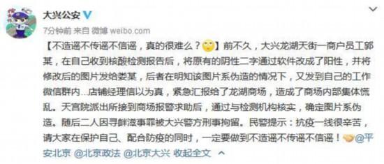 北京一商户员工将核酸检测报告阴性改阳性被刑拘