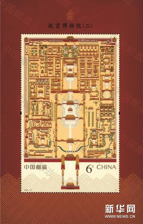 (文化)(6)《故宮博物院(二)》特種郵票發行