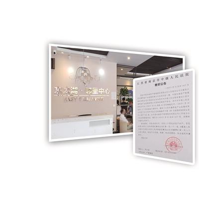 蘇州吳江區歐蓓莎家居生活中心800余套房產被查封 為何還在售賣?
