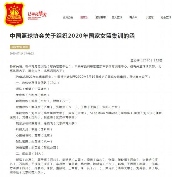 中国篮协网站消息截图