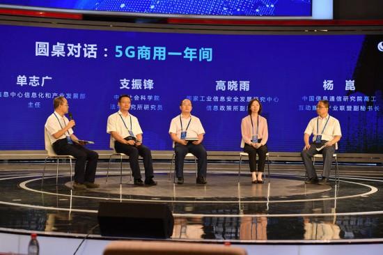 专家建言5G发展:拓展5G应用释放发展新动能