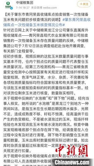 """黑龙江一粮库被指拍卖""""问题储备粮"""" 中储粮:视频与事实不符"""