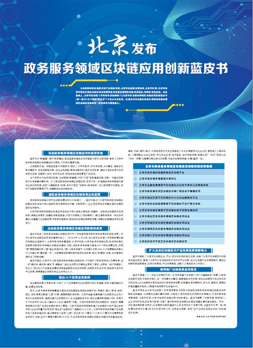 北京发布政务服务领域区块链应用创新蓝皮书