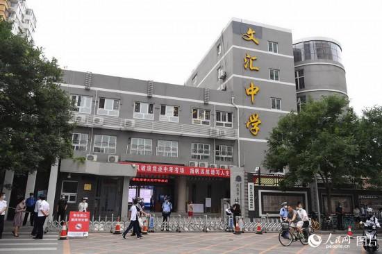 2020年北京中考拉开序幕。人民网记者 翁奇羽 摄