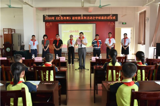 宁明县启动2020年《红色传奇》进校园系列活动