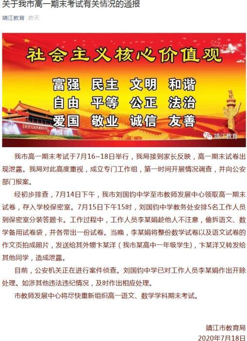 江苏靖江通报期末试卷泄露事件:工作人员偷拆试卷袋