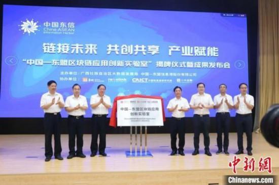 中国―东盟区块链应用创新实验室在南宁揭牌