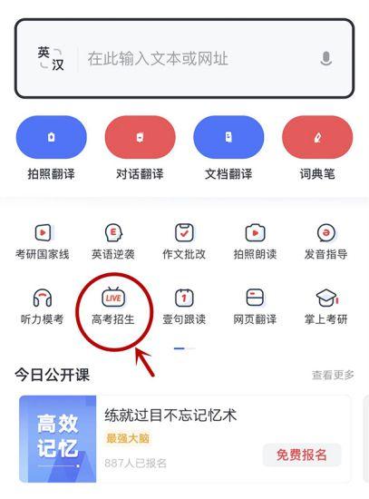 """助力2020年高校招生:有道词典与中国教育在线合作开通""""高考招生""""直播服务"""