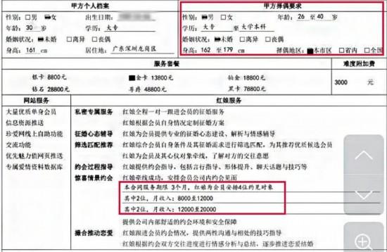 """珍爱网资料审核形同虚设?男会员谎报职业学历 以患癌为由""""骗""""走17万"""