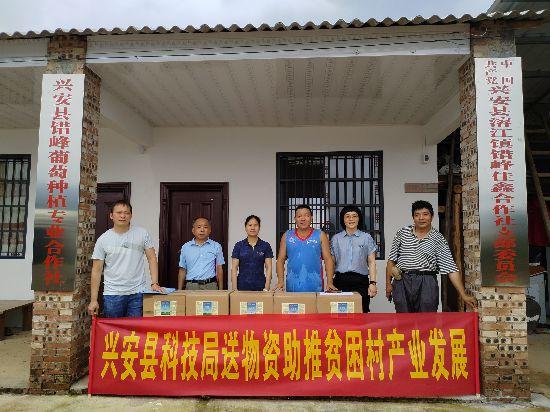 兴安县科技局送物资助推贫困村产业发展
