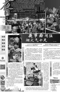 """《新民晚报》""""夜上海""""版面:展现""""夜经济""""下的上海""""不夜城"""""""