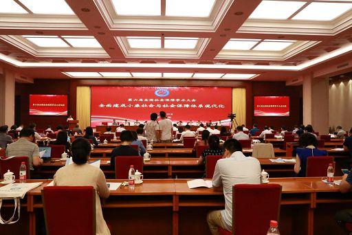 第六届全国社会保障学术大会在京召开
