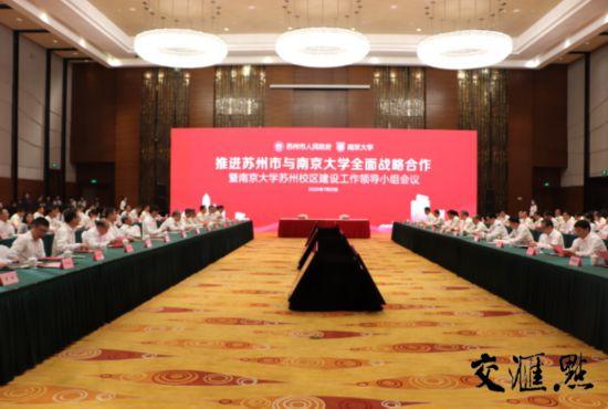 南京大學蘇州校區正式獲批 面向世界招聘一流師資隊伍