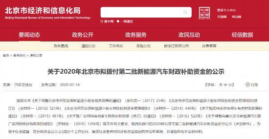 北京拟拨付第二批新能源车补贴 共涉及3231辆新能源车
