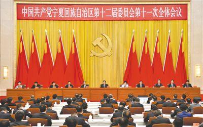 <p>    7月20日至21日,中国共产党宁夏回族自治区第十二届委员会第十一次全体会议在银川举行。 </p>