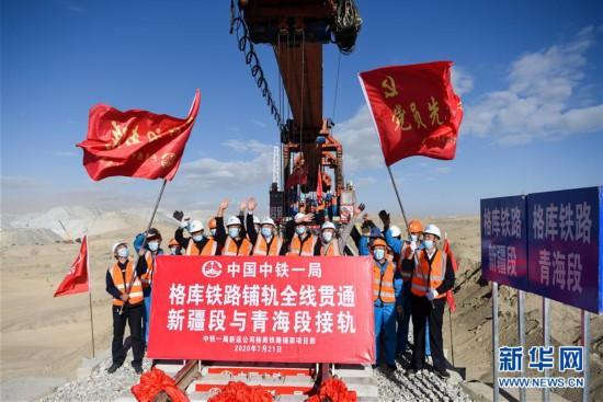 (经济)(5)格库铁路全线铺通 新疆青海两段铁路顺利接轨