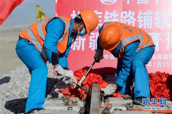 (经济)(3)格库铁路全线铺通 新疆青海两段铁路顺利接轨