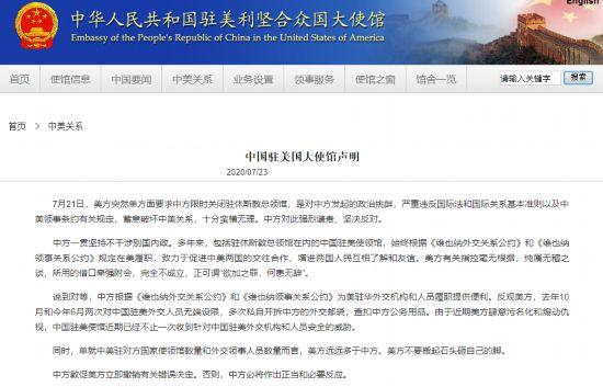 中国驻美大使馆发表声明回应美方要求关闭驻休斯敦总领馆
