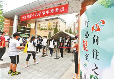 解析2021北京新中考三大变化