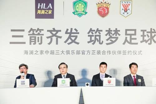 中超大战将至,海澜之家携中超三大劲旅再燃中国足球梦
