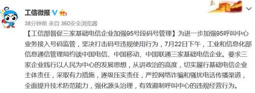 工信部官方微博截图
