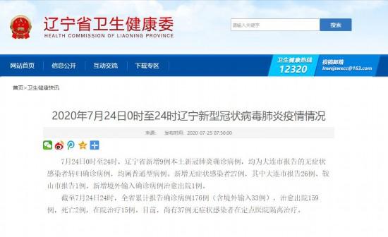 7月24日辽宁新增9例本土新冠肺炎确诊病例新增无症状感染者27例