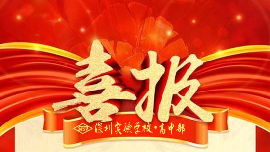 深圳2020年高考成绩_本科率100%!各地中学2020高考战绩大比拼,你的母校太