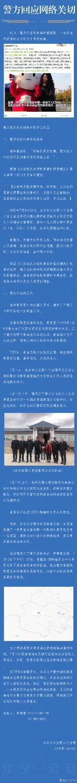 南京女大学生青海旅游失联18天 警方:已派员至青海
