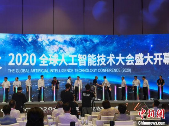 2020全球人工智能技术大会举行前瞻人工智能新风口