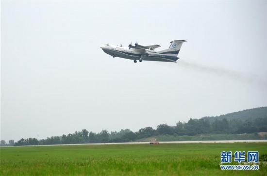 (科技)(10)国产大型水陆两栖飞机AG600成功进行海上首飞