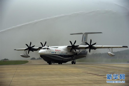 (科技)(11)国产大型水陆两栖飞机AG600成功进行海上首飞