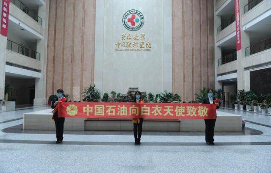"""中国石油吉林长春销售分公司向医护人员""""致敬""""发放""""天使卡"""""""
