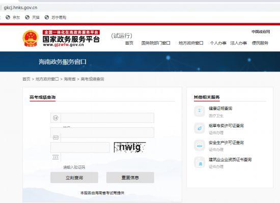 2020年海南省高考成绩查询入口