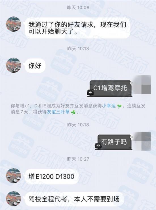 """揚州小伙輕信免考增駕 被網上""""老表""""騙去1.3萬元"""