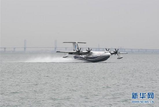 (科技)(5)国产大型水陆两栖飞机AG600成功进行海上首飞