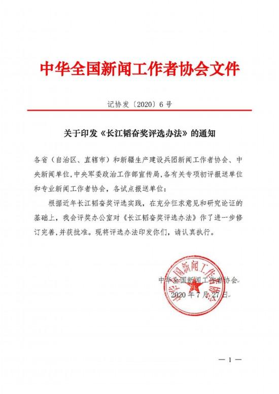 第十六届《长江韬奋奖评选办法》发布 参评范围有哪些?